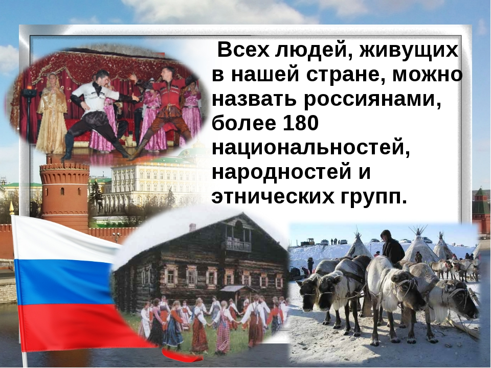 Всех людей, живущих в нашей стране, можно назвать россиянами, более 180 наци...