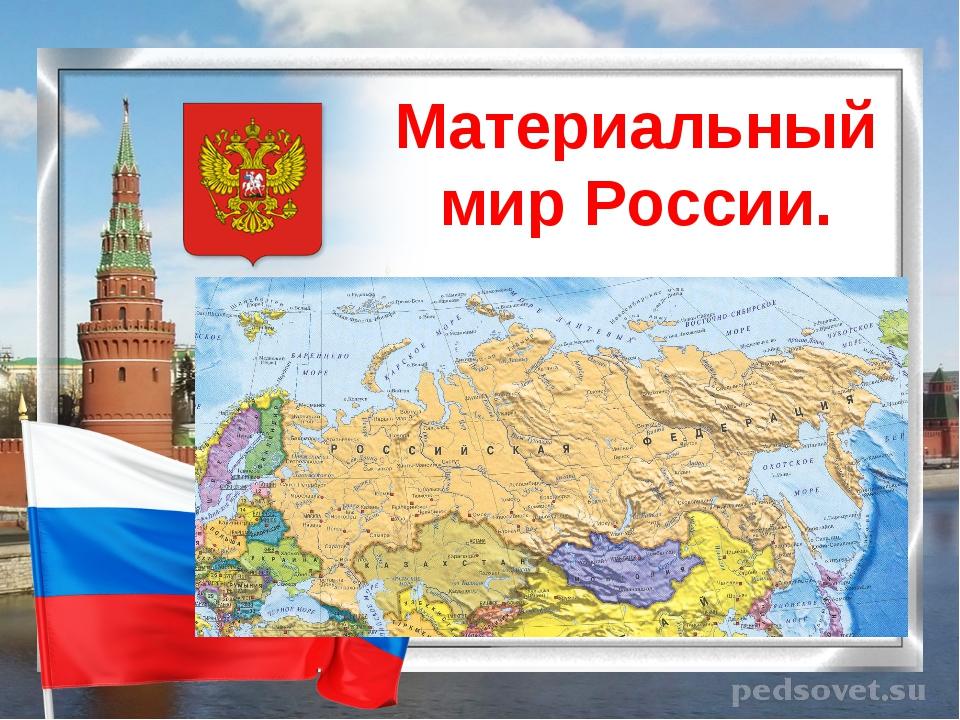 Материальный мир России.