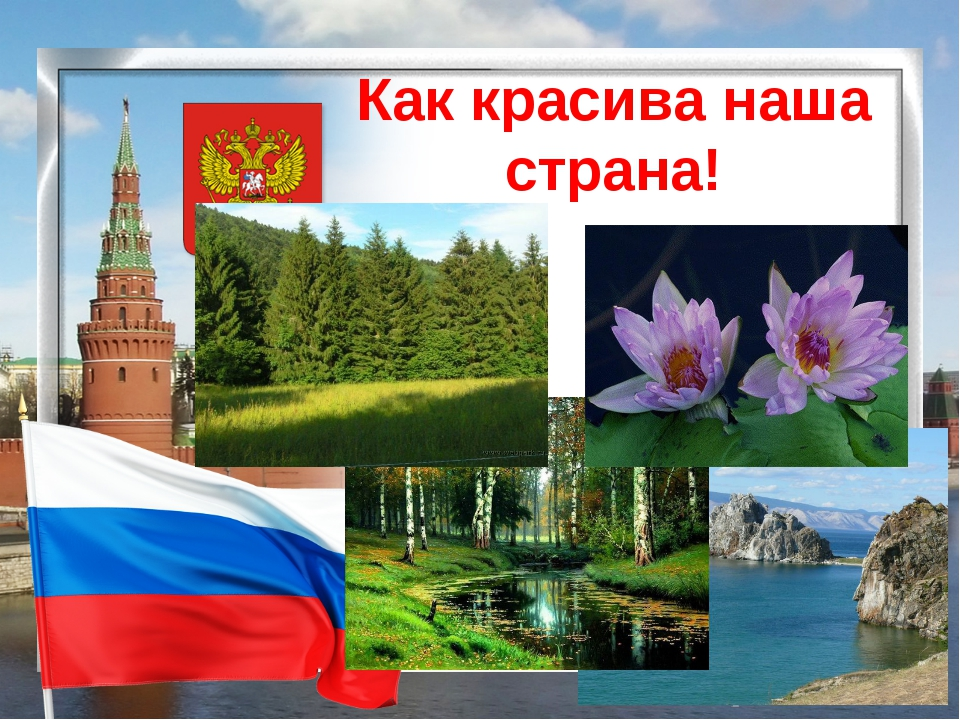 Как красива наша страна!