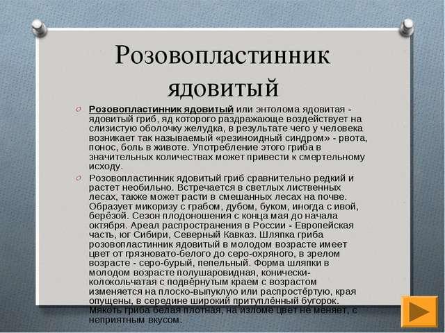 Розовопластинник ядовитый Розовопластинник ядовитый или энтолома ядовитая - я...
