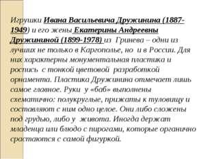 Игрушки Ивана Васильевича Дружинина (1887-1949) и его жены Екатерины Андреевн