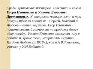 Среди гриневских мастеров известна и семья Егора Ивановича и Ульяны Егоровны
