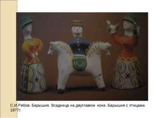 С.И.Рябов. Барышня. Всадница на двуглавом коне. Барышня с птицами. 1977г.