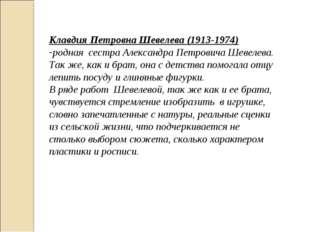 Клавдия Петровна Шевелева (1913-1974) родная сестра Александра Петровича Шеве