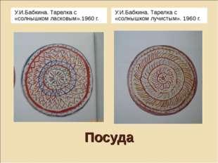 Посуда У.И.Бабкина. Тарелка с «солнышком ласковым».1960 г. У.И.Бабкина. Тарел