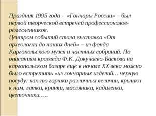 Праздник 1995 года - «Гончары России» – был первой творческой встречей профес