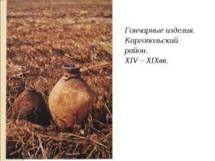 Гончарные изделия. Каргопольский район. XIV – XIXвв.