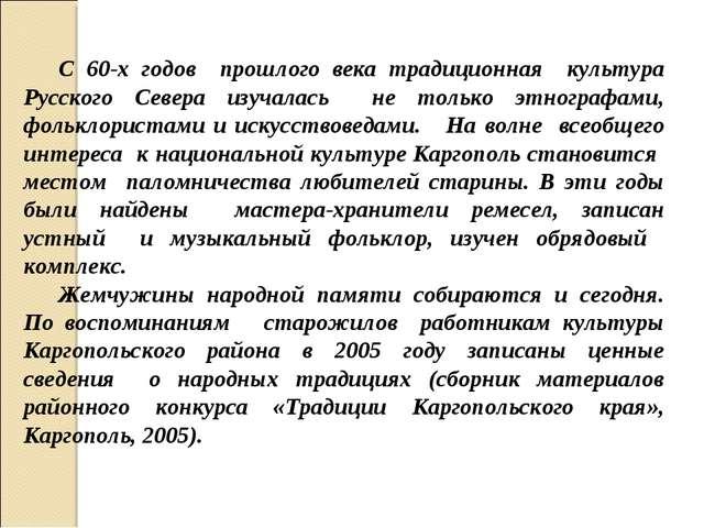 С 60-х годов прошлого века традиционная культура Русского Севера изучалась не...