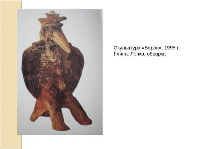 Скульптура «Ворон». 1995 г. Глина. Лепка, обварка