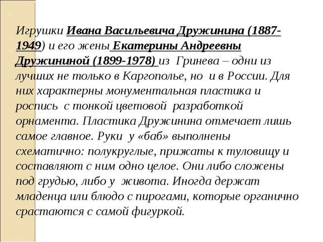 Игрушки Ивана Васильевича Дружинина (1887-1949) и его жены Екатерины Андреевн...