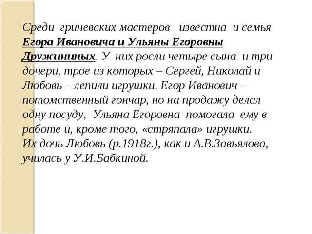 Среди гриневских мастеров известна и семья Егора Ивановича и Ульяны Егоровны...