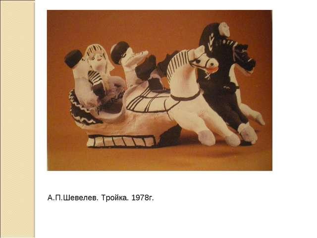 А.П.Шевелев. Тройка. 1978г.