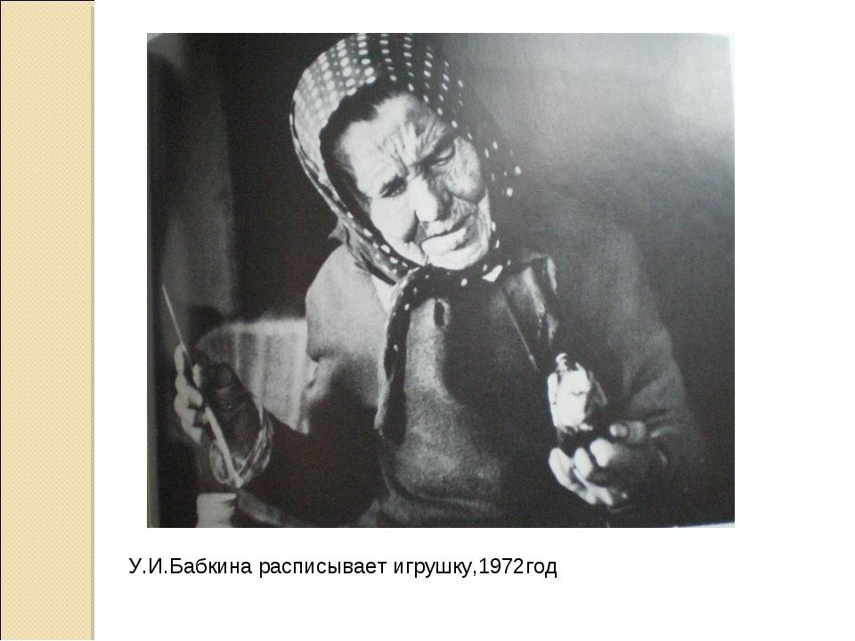 У.И.Бабкина расписывает игрушку,1972год