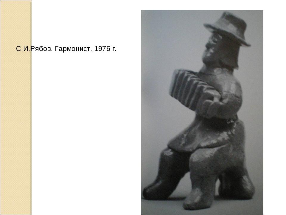 С.И.Рябов. Гармонист. 1976 г.
