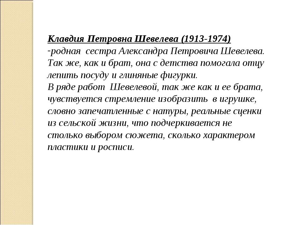 Клавдия Петровна Шевелева (1913-1974) родная сестра Александра Петровича Шеве...
