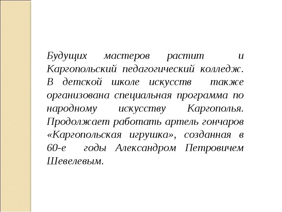 Будущих мастеров растит и Каргопольский педагогический колледж. В детской шко...