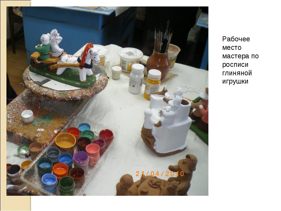 Рабочее место мастера по росписи глиняной игрушки