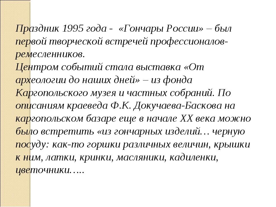 Праздник 1995 года - «Гончары России» – был первой творческой встречей профес...