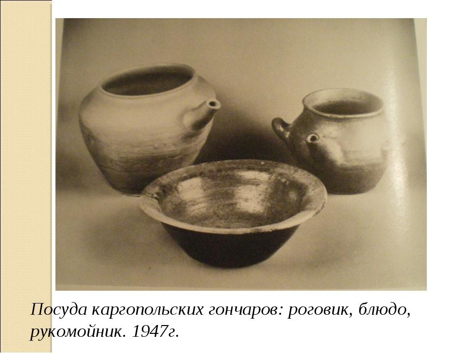 Посуда каргопольских гончаров: роговик, блюдо, рукомойник. 1947г.