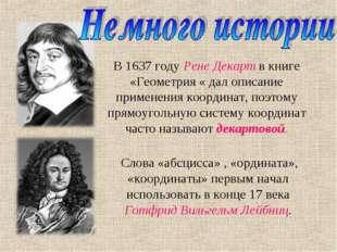 В 1637 году Рене Декарт в книге «Геометрия « дал описание применения координа