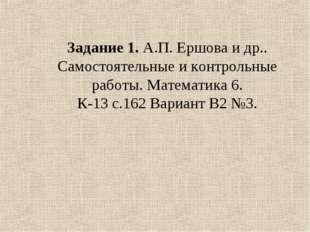 Задание 1. А.П. Ершова и др.. Самостоятельные и контрольные работы. Математик