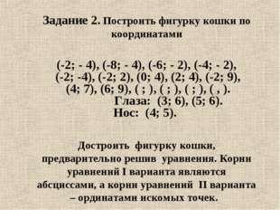 Задание 2. Построить фигурку кошки по координатами (-2; - 4), (-8; - 4), (-6;