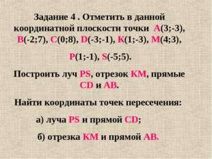 Задание 4 . Отметить в данной координатной плоскости точки А(3;-3), В(-2;7),