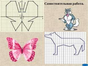 Вариант 1 (-1;5), (1;5), (1;3), (2;3), (4;10), (7;10), (10;3), (10;0), (4;-3)