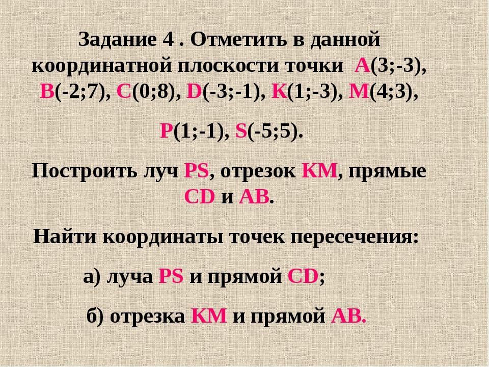 Задание 4 . Отметить в данной координатной плоскости точки А(3;-3), В(-2;7),...