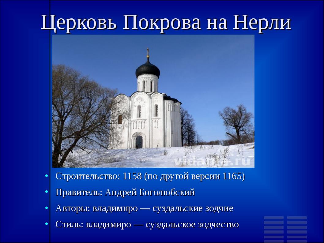 церковь покрова на нерли краткое сообщение предлагаем
