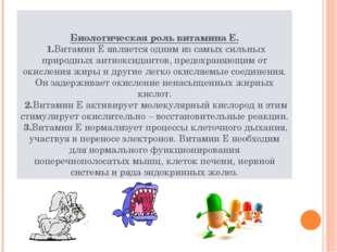 Биологическая роль витамина Е. 1.Витамин Е является одним из самых сильных пр