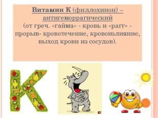 Витамин К (филлохинон) – антигеморрагический (от греч. «гайма» - кровь и «раг