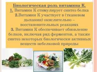 Биологическая роль витамина К. 1. Витамин К стимулирует синтез белка 2.Витами