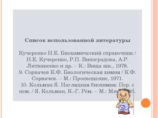Список использованной литературы Кучеренко Н.Е. Биохимический справочник / Н.