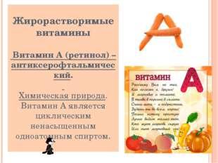 Жирорастворимые витамины Витамин А (ретинол) – антиксерофтальмический. Химиче