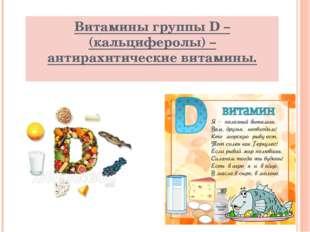 Витамины группыD– (кальциферолы) – антирахитические витамины.