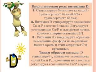 Биологическая роль витаминаD: 1. Стимулирует биосинтез кальций - транспортно