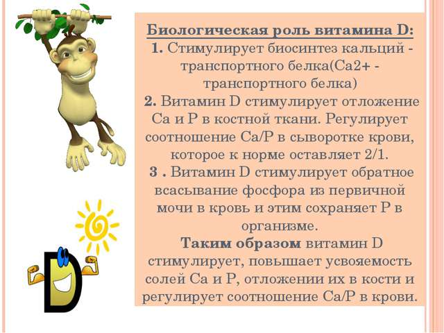 Биологическая роль витаминаD: 1. Стимулирует биосинтез кальций - транспортно...