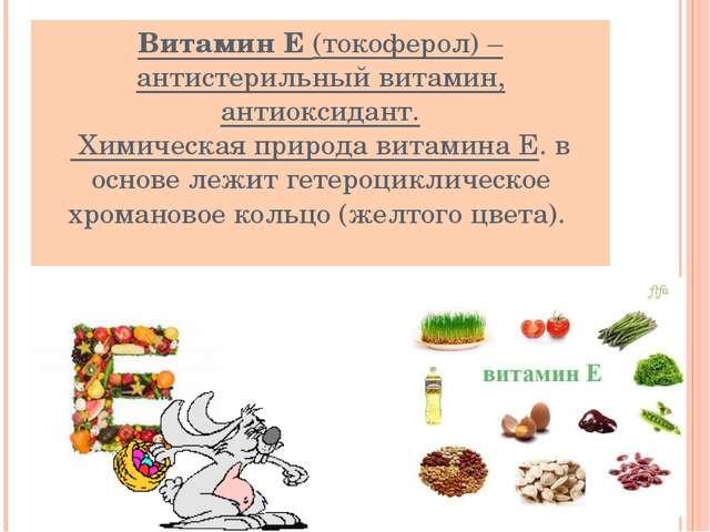 Витамин Е (токоферол) – антистерильный витамин, антиоксидант. Химическая прир...