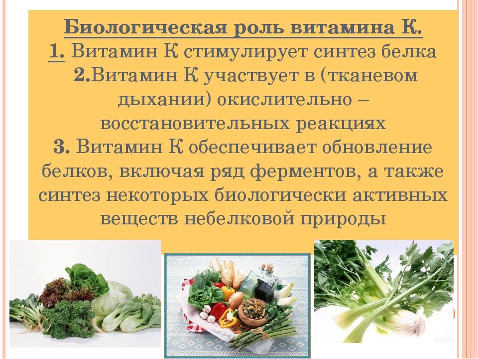 Биологическая роль витамина К. 1. Витамин К стимулирует синтез белка 2.Витами...