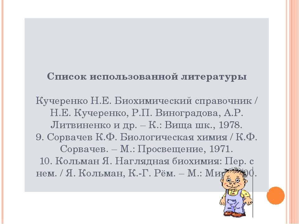 Список использованной литературы Кучеренко Н.Е. Биохимический справочник / Н....