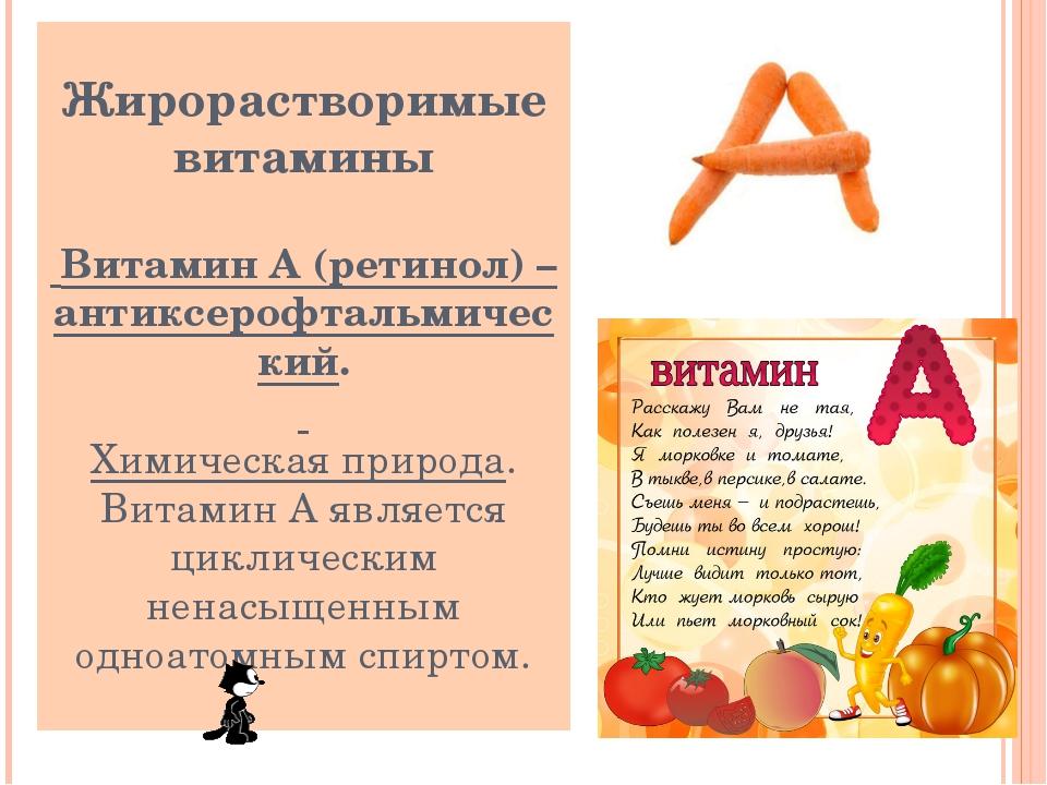 Жирорастворимые витамины Витамин А (ретинол) – антиксерофтальмический. Химиче...