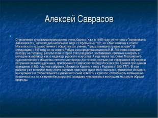 Алексей Саврасов  Становление художника происходило очень быстро. Уже в 1848