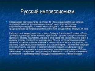 Русский импрессионизм Сложившееся на русской почве на рубеже 19-10 веков худо