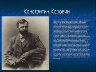 Константин Коровин Родился Константин Алексеевич Коровин в 1861 году. Его дед