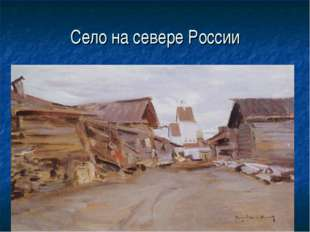 Село на севере России