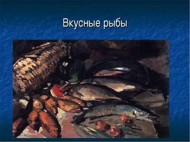 Вкусные рыбы