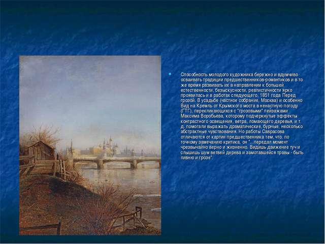 Способность молодого художника бережно и вдумчиво осваивать традиции предшест...