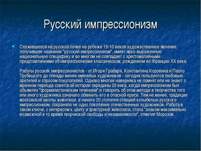 Русский импрессионизм Сложившееся на русской почве на рубеже 19-10 веков худо...