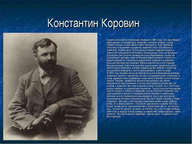 Константин Коровин Родился Константин Алексеевич Коровин в 1861 году. Его дед...